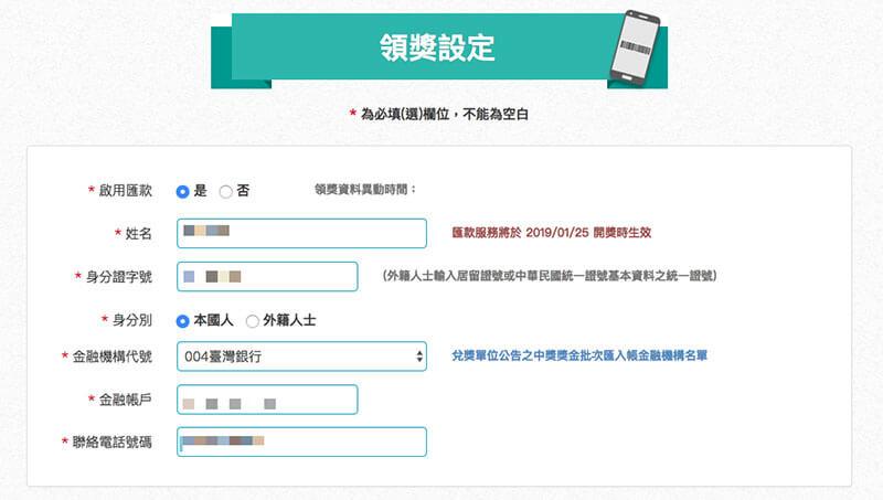 財政部統一發票兌獎App完整攻略:兌獎、領獎、發票載具教學