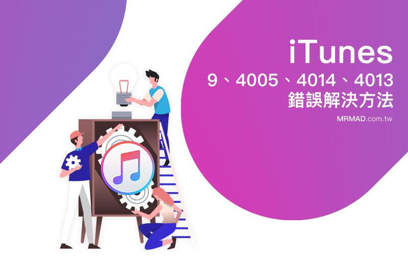 如何修復iTunes 回復和備份顯示9、4005、4014或4013錯誤方法