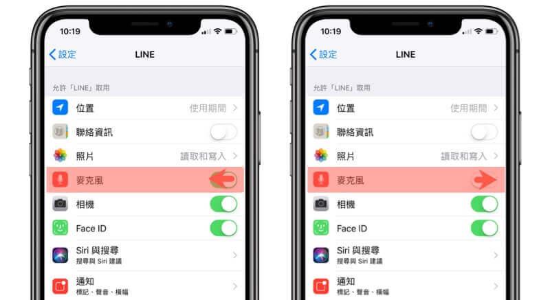 4招解決LINE通話時麥克風發生問題,顯示T119錯誤訊息方法2