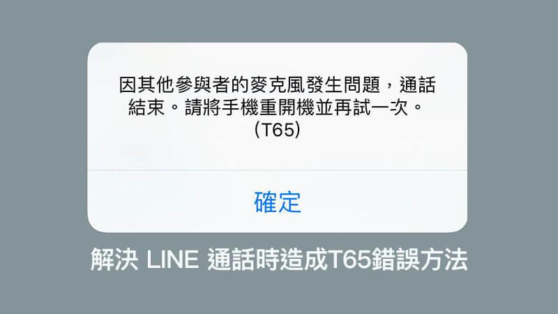 完美解決LINE出現T65錯誤「因其他參與者的麥克風發生問題,通話結束」