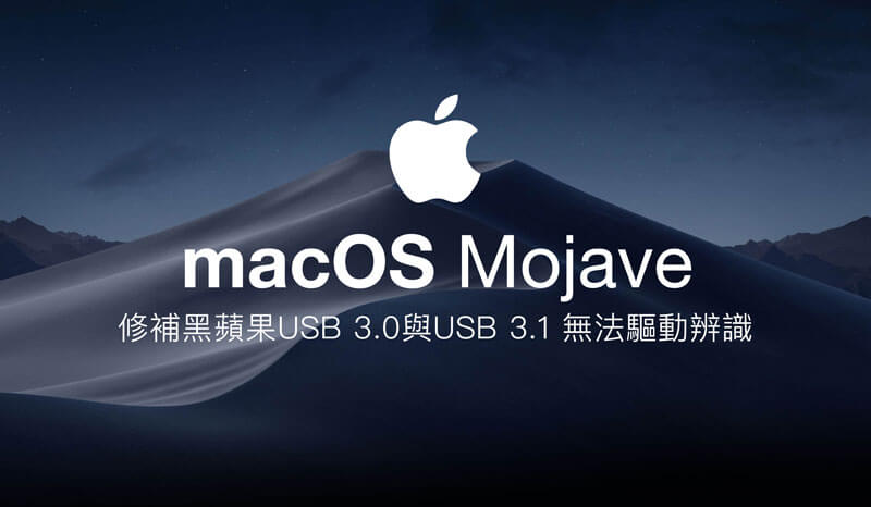 修復macOS 10.14.x 黑蘋果USB 3.0與USB 3.1 無法驅動辨識
