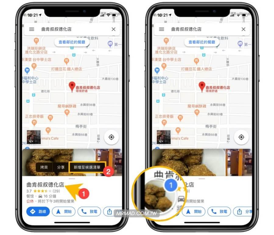 Google Maps團體規劃建立候選清單與線上投票1