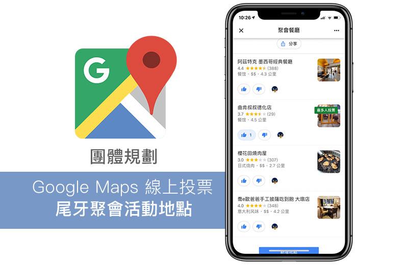 尾牙聚會活動地點難決定?用 Google Maps「團體規劃」來實現群組投票