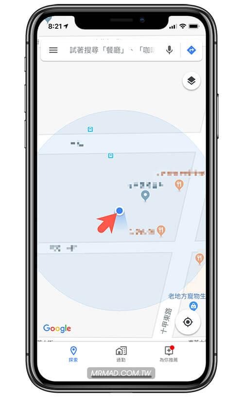 Google Maps 儲存記憶停車位功能教學1