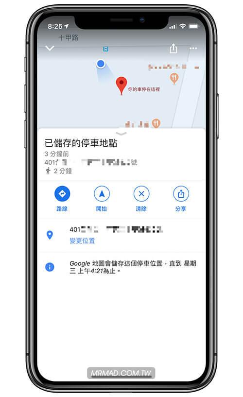 教你用Google地圖記住與「儲存停車位置」防止找不到車