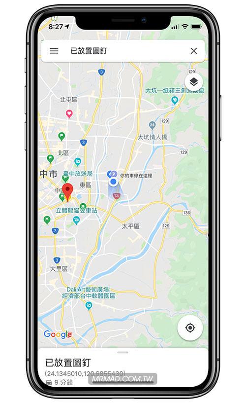 Google Maps 儲存記憶停車位功能教學4