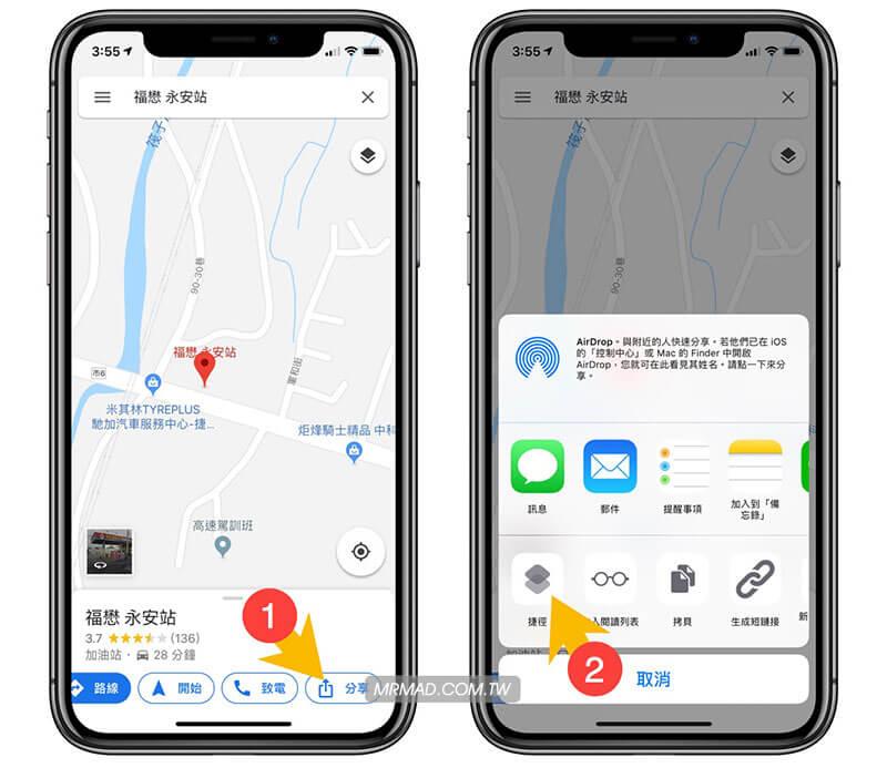 Google Maps 景點直接透過Apple地圖開啟教學1