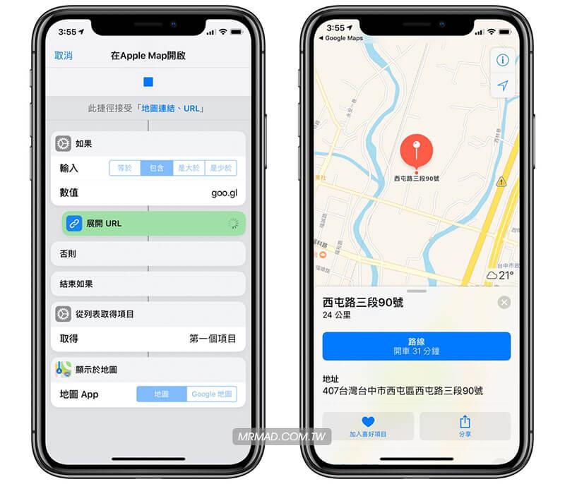 Google Maps 景點直接透過Apple地圖開啟教學3