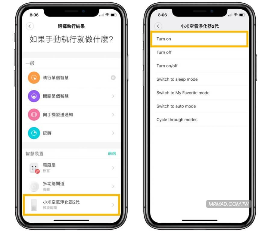 最省錢 iOS智慧生活功能:單獨設定小米產品連結Siri捷徑1