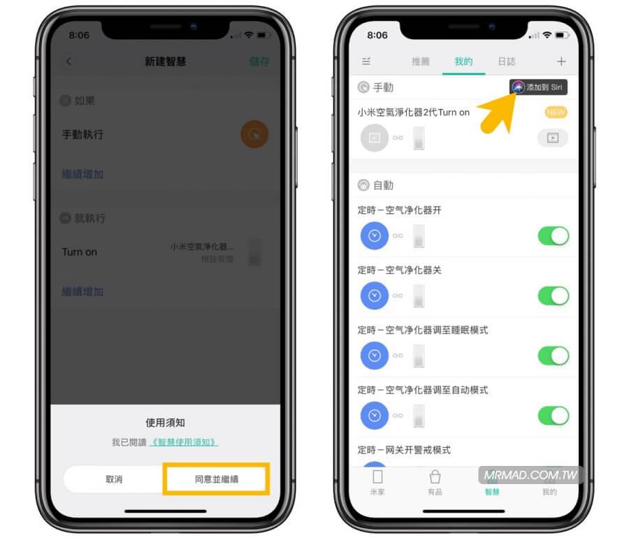 最省錢 iOS智慧生活功能:單獨設定小米產品連結Siri捷徑2
