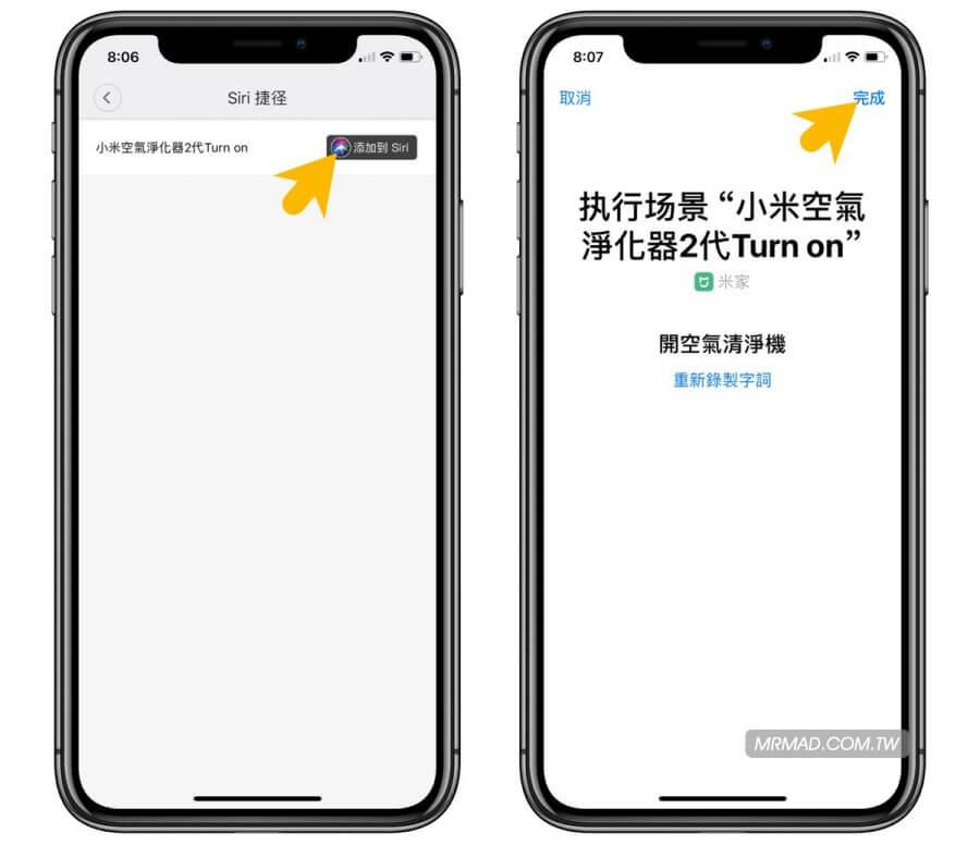 最省錢 iOS智慧生活功能:單獨設定小米產品連結Siri捷徑3
