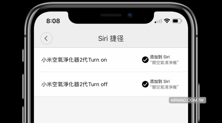 最省錢 iOS智慧生活功能:單獨設定小米產品連結Siri捷徑4