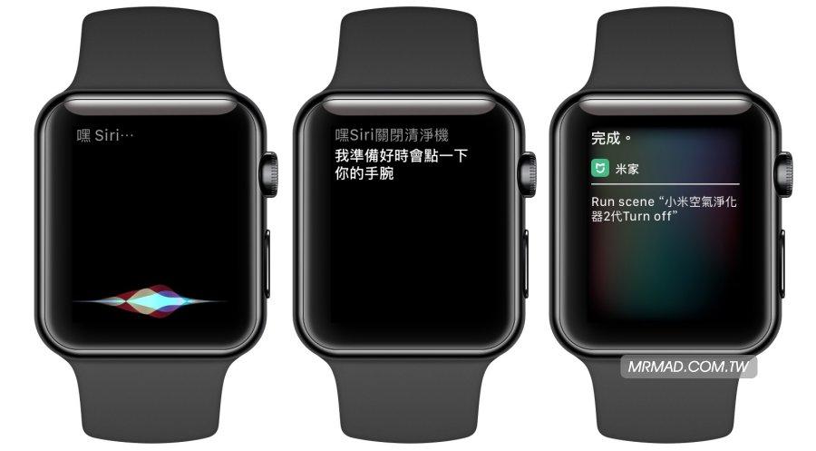 透過 Siri 來控制小米設備,使用Apple Watch