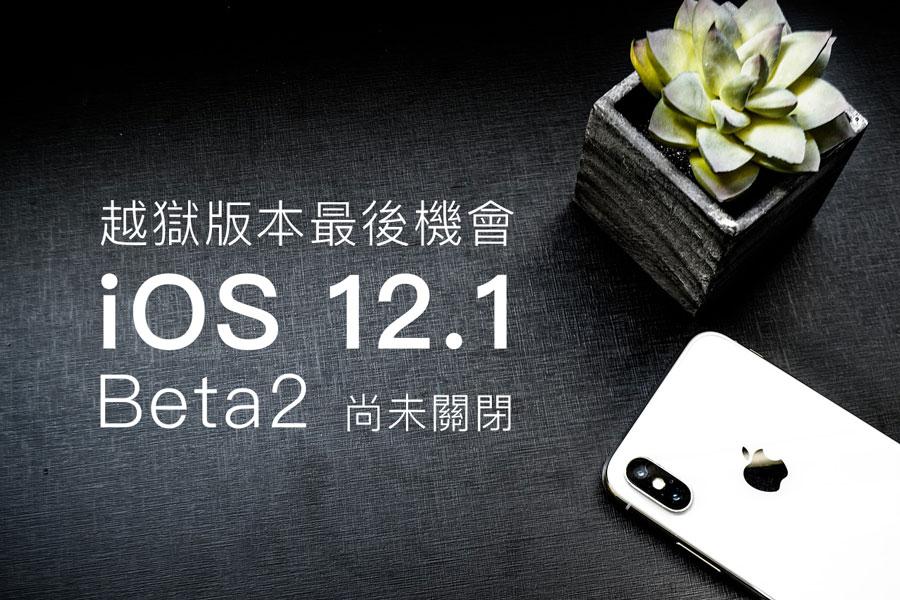 iOS 12.1 Beta2未關閉認證,最後降級越獄機會!iOS 12.1 beta2 iPSW下載