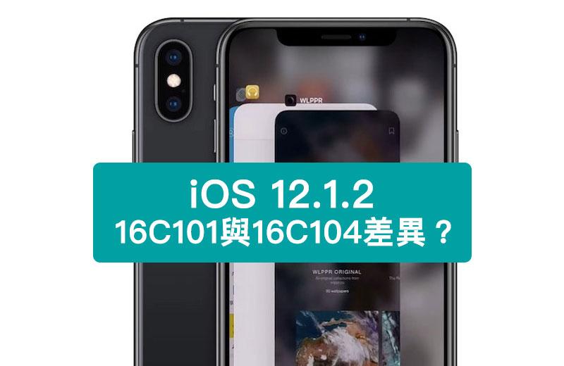 為什麼iOS 12.1.2會分成 16C101與16C104兩種版本?差別是
