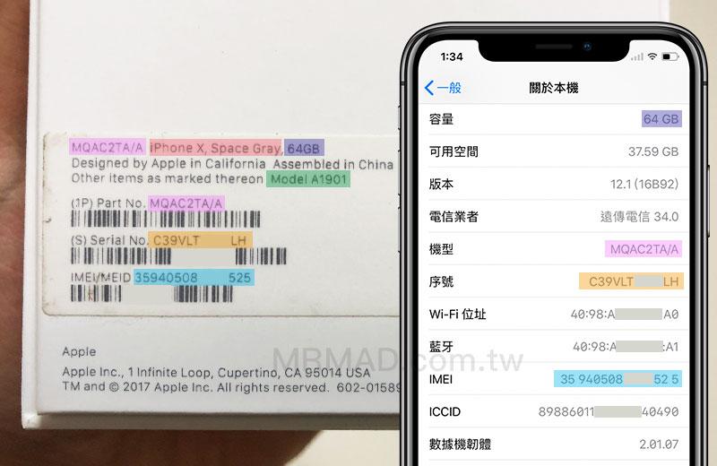 如何辨識iPhone來源自台灣、中國或日本機種?買二手或水貨必學