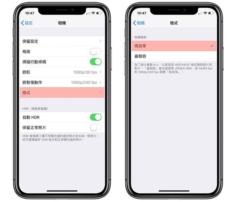 更改iPhone照片儲存格式為HEIF/HEVC