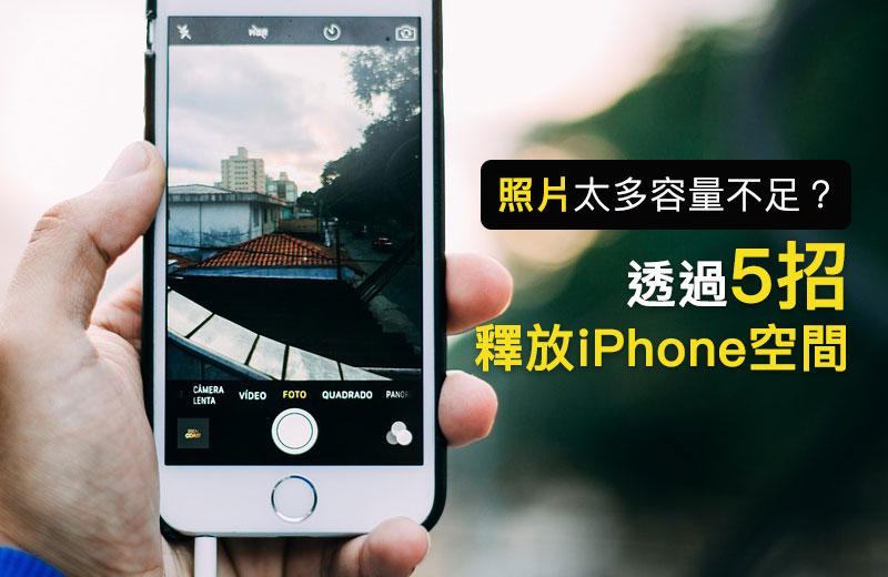 解決iPhone照片太多佔用容量,透過這5招馬上釋出空間