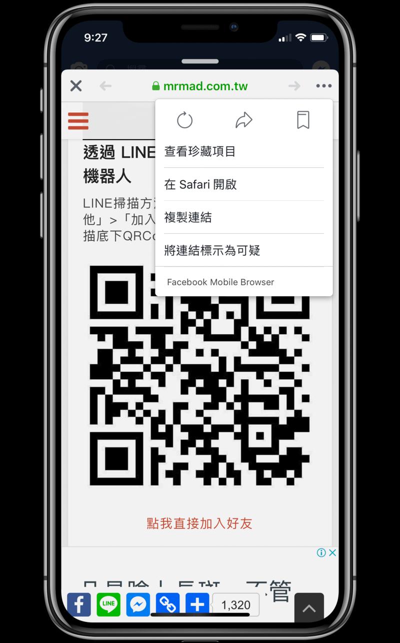 iPhone也能自己掃網頁和相簿內QR Code,不需透過另一台手機也能掃描