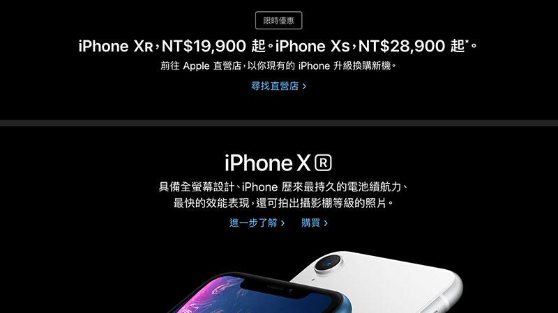 蘋果推iPhone XR、iPhone XS限時優惠,如何查iPhone能折抵多少?