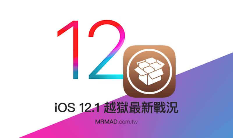 iOS 12.1越獄漏洞已經找到,蘋果修補後就會公開漏洞
