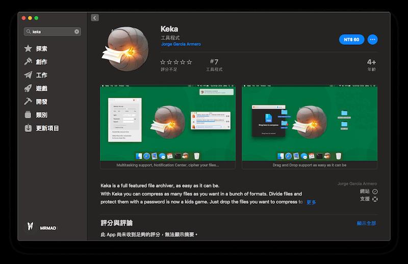 Keka 中文免費最強大macOS加密壓縮、解壓軟體,含設定與操作攻略