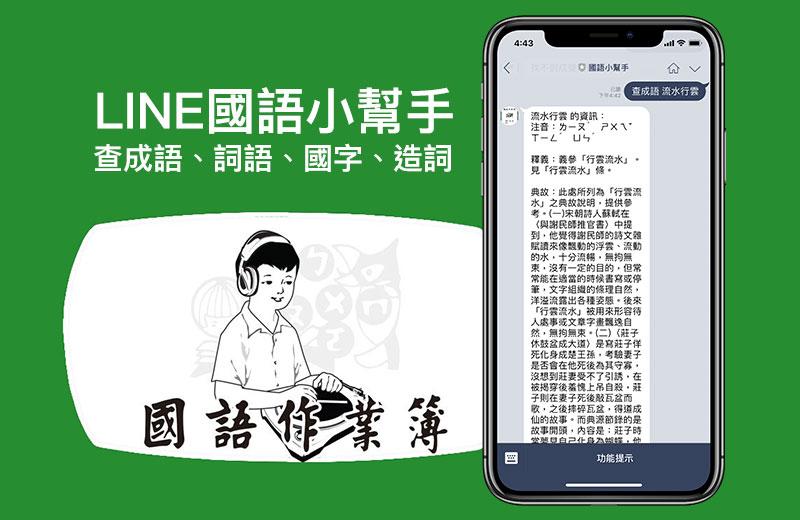 LINE國語小幫手:家長也能快速查成語、詞語、國字、造詞