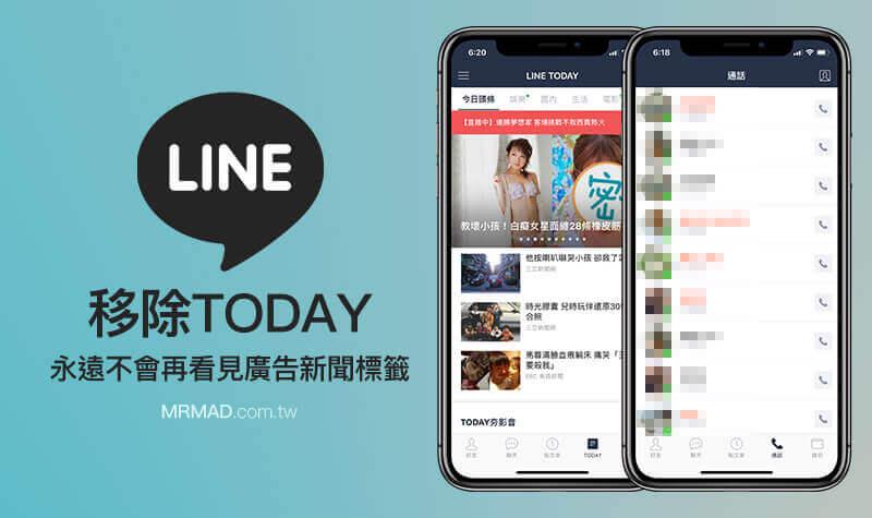 免越獄也能將煩人LINE TODAY 新聞換成「通話紀錄」功能