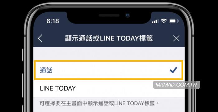 將 LINE TODAY 改為通話紀錄教學技巧4