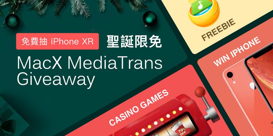 MacX MediaTrans聖誕限免iTunes輕鬆同步iOS資料,還能抽iPhoneXR