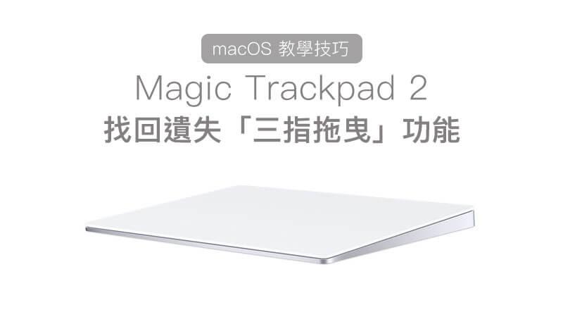 使用Magic Trackpad後,導致三指拖曳功能消失?透過這方法叫出來