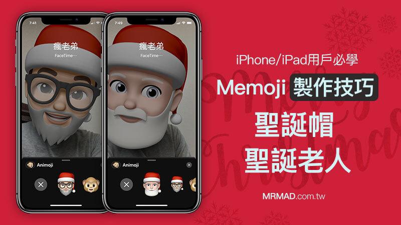 迎接聖誕節!教你透過Memoji製作聖誕老人和戴上聖誕帽技巧