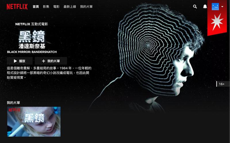 教你免費看正版《黑鏡:潘達斯耐基》Netflix首款互動式科幻電影