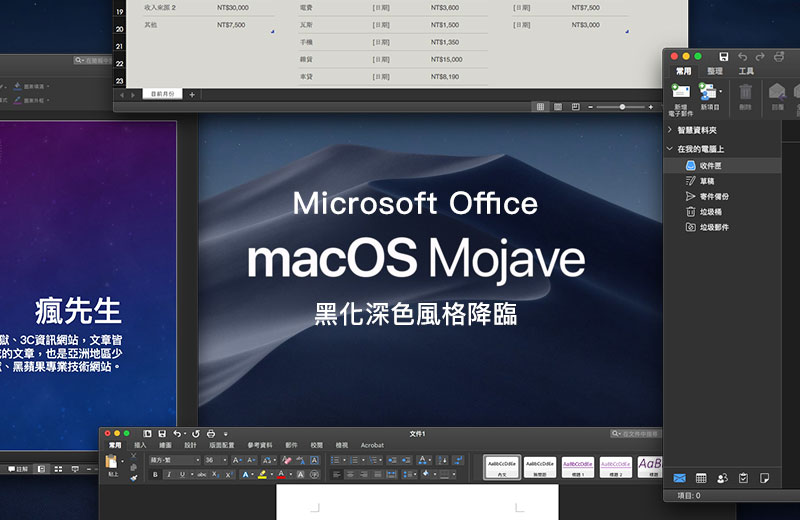 微軟Office for mac 正式支援「暗化深色風格」,與macOS Mojave非常搭