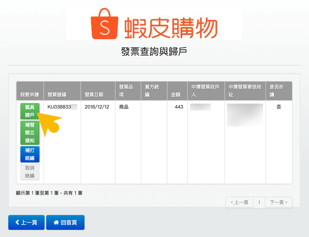 蝦皮電子發票歸戶教學攻略:詳細圖文說明讓你免印發票直接歸戶