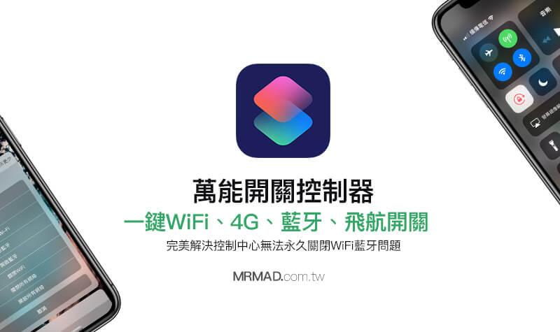 Siri捷徑「萬能控制開關」:快速替WiFi、藍牙、4G功能開關