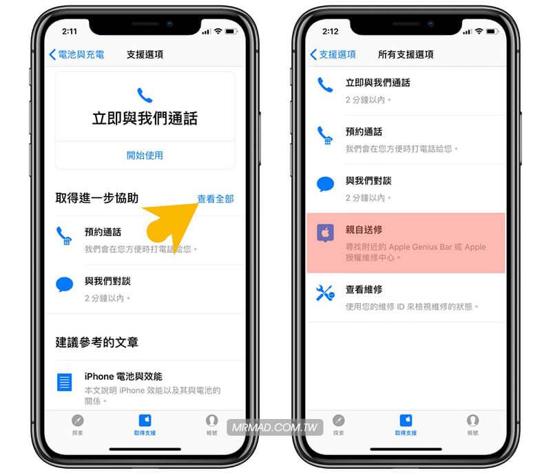 iPhone 線上預約更換電池教學3