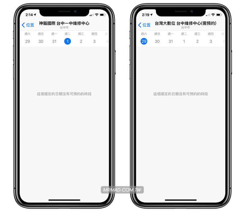 iPhone 線上預約更換電池教學5