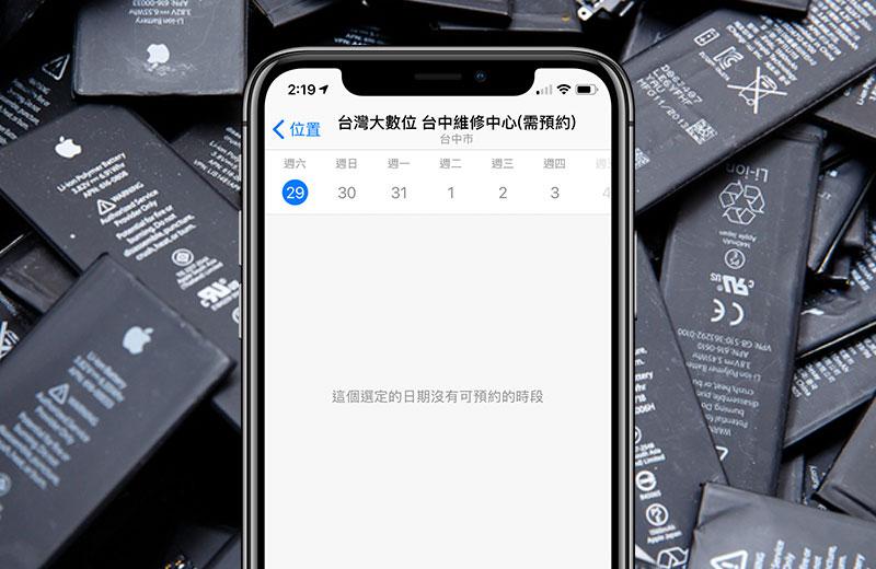 突破iPhone換電池預約老是出現「沒有可預約的時段」技巧