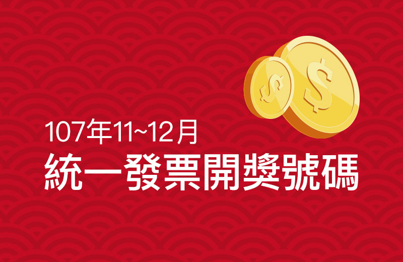 107年統一發票11-12月開獎號碼查詢、對獎資訊,2018年有增開獎項