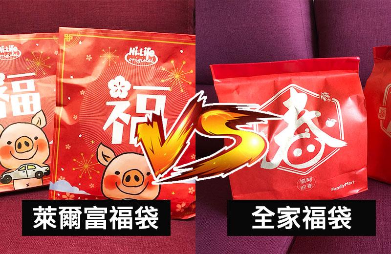 2019便利商店萊爾富福袋vs全家福袋隨機2包開箱,哪邊比較值得買?