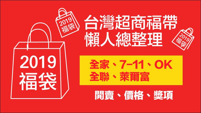 2019台灣福帶情報總整理:全家、7-11、OK、全聯、萊爾富超商便利商店