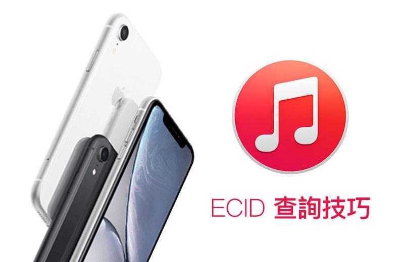 ECID是什麼?免越獄透過iTunes 查出iPhone 和iPad 的ECID 機碼方法