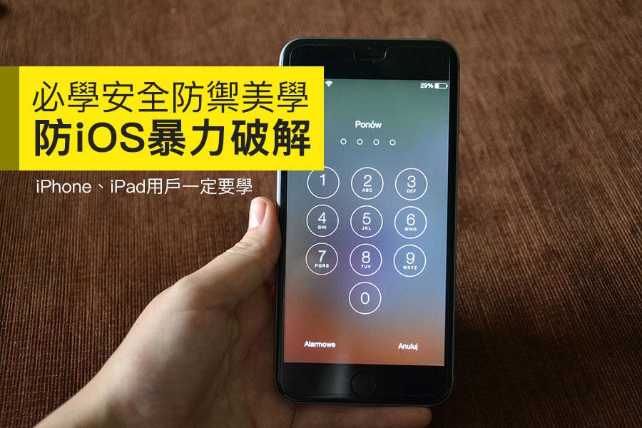 防iOS 12密碼暴力破解!這個安全USB配件功能一定要啟用