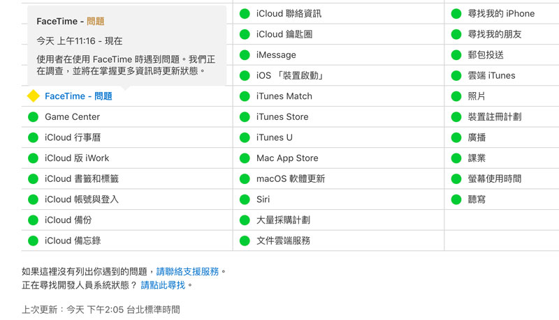 FaceTime爆發「監聽漏洞」! iPhone 就算不接聽也可以竊聽