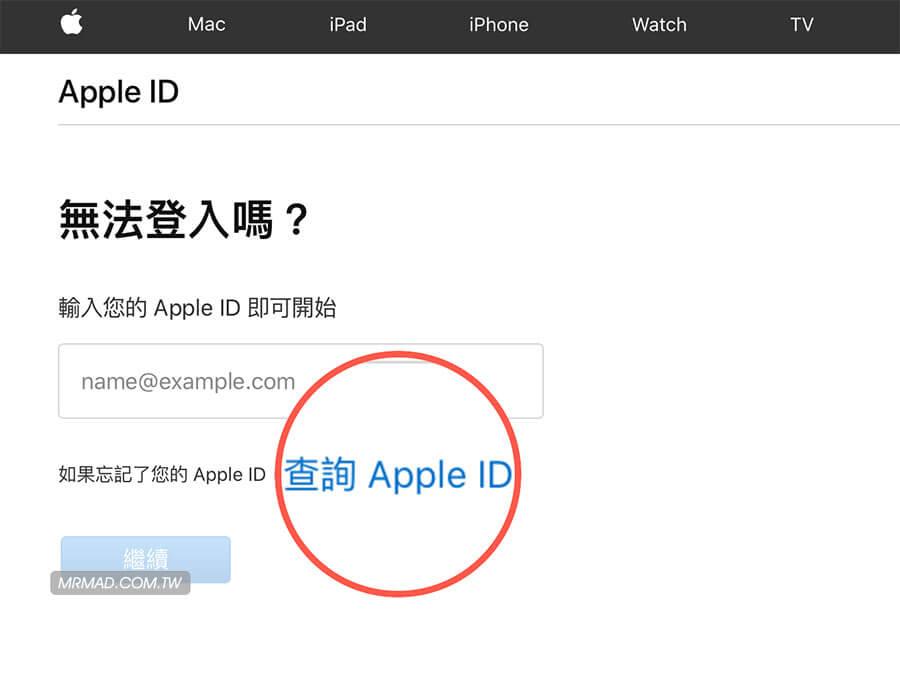 忘記 Apple ID 找回帳號方法1