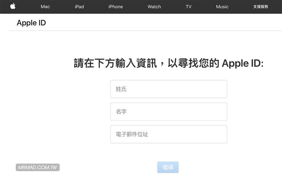 忘記 Apple ID 找回帳號方法2