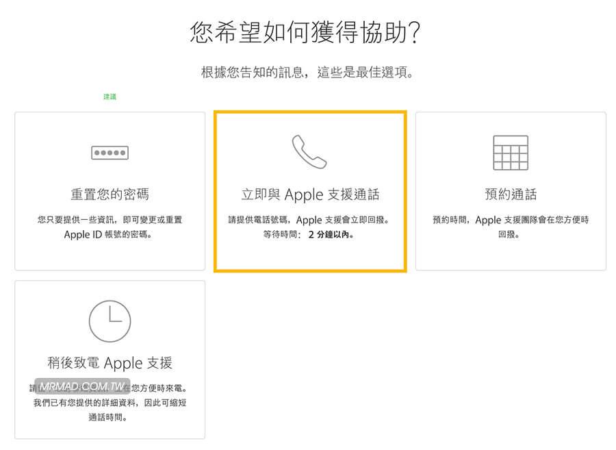Apple ID 帳號和密碼全忘記最終解決方案2