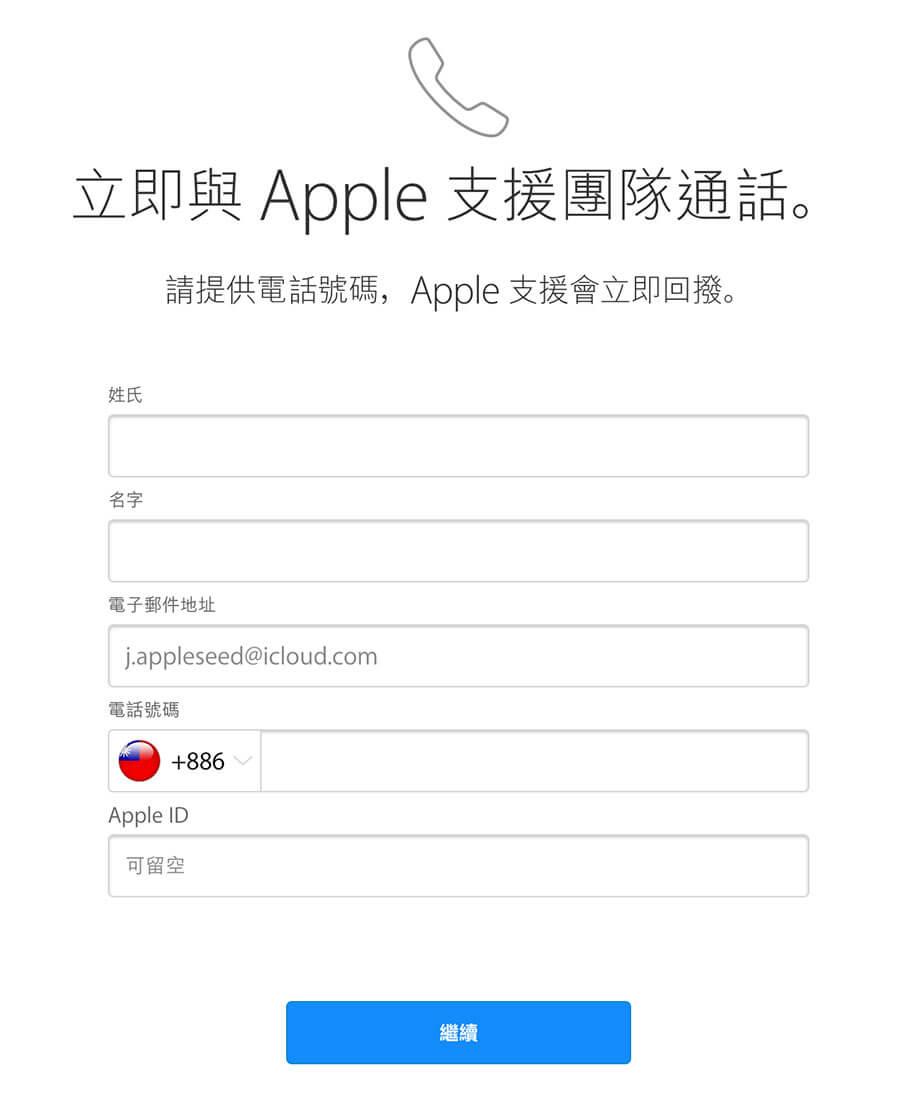 Apple ID 帳號和密碼全忘記最終解決方案3
