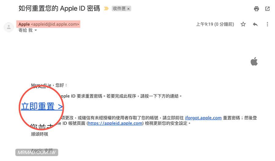 找回忘記 Apple ID 密碼教學5